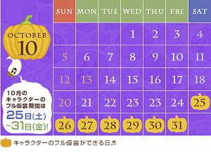 仮装カレンダー2