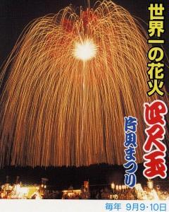花火新潟6