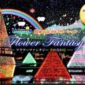 2014イルミネーション特集!「足利フラワーパーク~光の花の庭~」の見どころやアクセスを紹介!